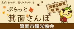 ぷらっと箕面散歩 箕面市観光協会 Minoh Tourism Association
