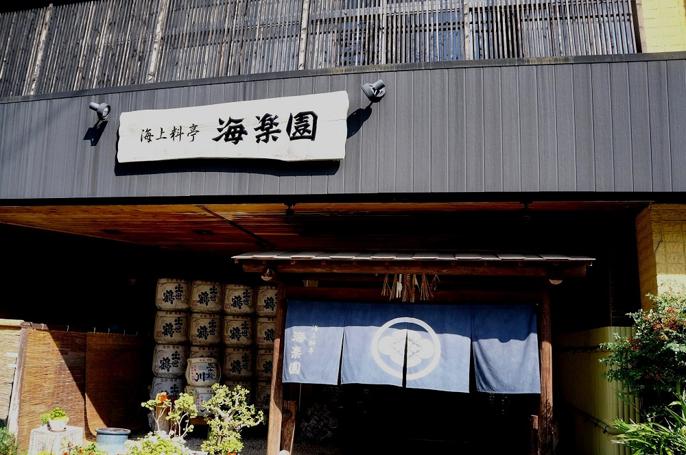 Kairakuen Ryokan