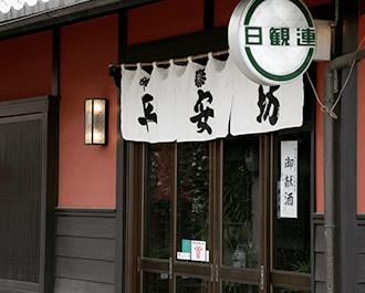 Ryokan Heianbo